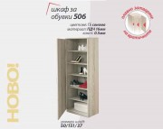 Шкаф за обувки № 506