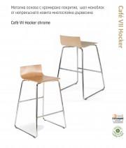 Бар Стол Cafe VII Hocker