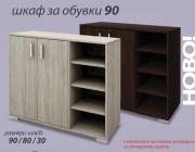 Шкаф за обувки № 90