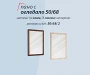 Пано с огледало 1
